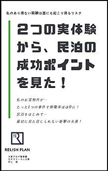 [村上悠]の2つの実体験から、民泊の成功ポイントを見た!