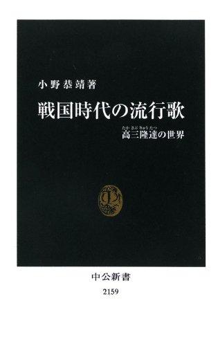 戦国時代の流行歌 - 隆達節の世界 (中公新書)