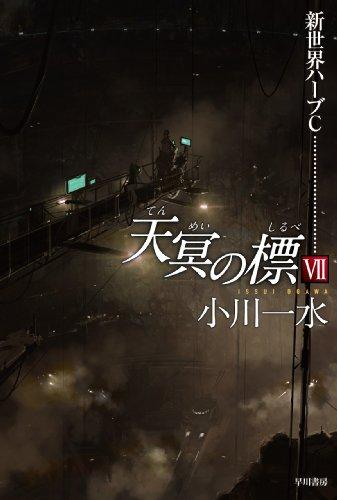 天冥の標VII 新世界ハーブC (ハヤカワ文庫JA) - 小川 一水, 富安健一郎