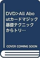 All Aboutカードマジック☆(DVD)☆ (<DVD>)