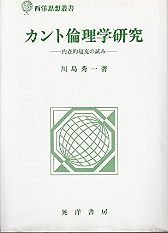 カント倫理学研究―内在的超克の試み (西洋思想叢書)