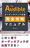 How to publish an audiobook by Amazon Audible: Audible publishing know-how that will help you increase your monthly income as a side hustle (Japanese Edition)