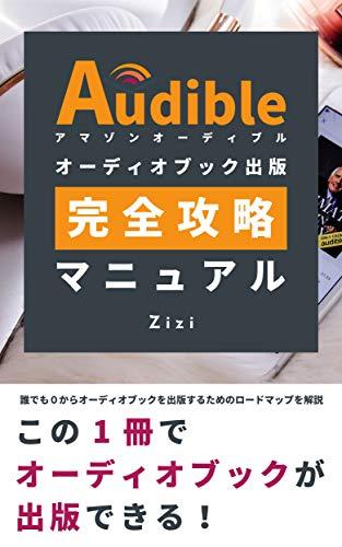 Audibleオーディオブック出版 完全攻略マニュアル: 副業として毎月の収入アップを実現させるオーディブル出版ノウハウを公開!