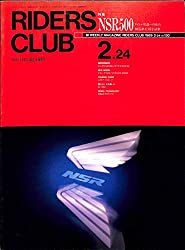 RIDERS CLUB (ライダースクラブ) 1989年2月24日号 特集:ホンダNSR500 カワサキZXR750 ビモータYB7 スズキGSX-R250R