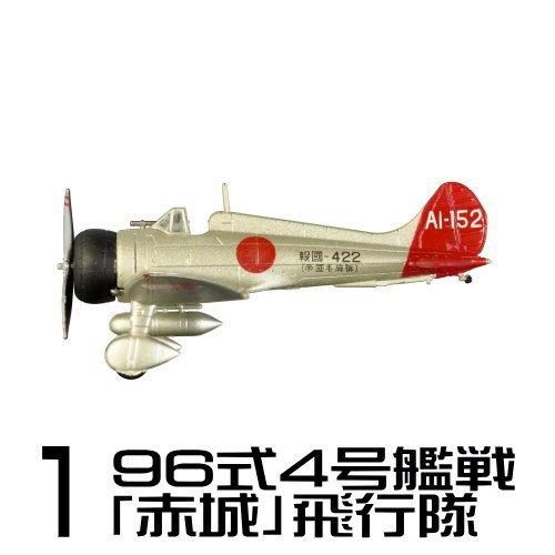 1/144スケール 航空ファン SELECT Vol.2 日本陸海軍戦闘機集 [1.96式4号艦戦 「赤城」飛行隊](単品)