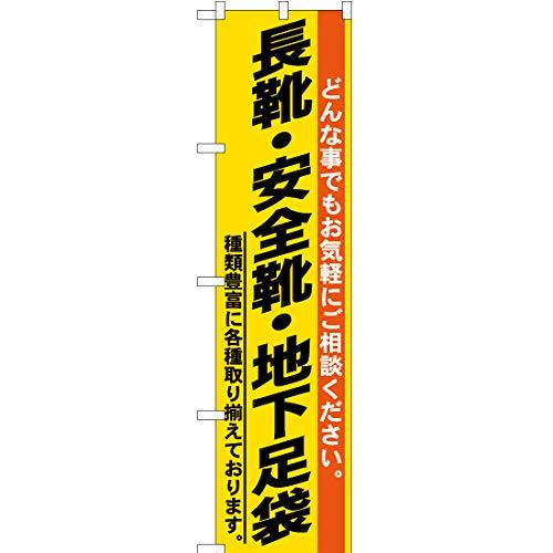 のぼり旗 長靴 ・安全靴 ・地下足袋 No.YNS-0436 (三巻縫製 補強済み)