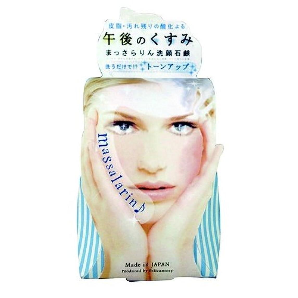 瞳現象ファームペリカン石鹸 まっさらりん洗顔石鹸 100g
