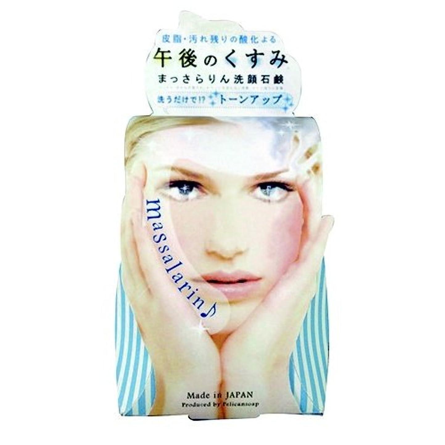 実行若い価値ペリカン石鹸 まっさらりん洗顔石鹸 100g