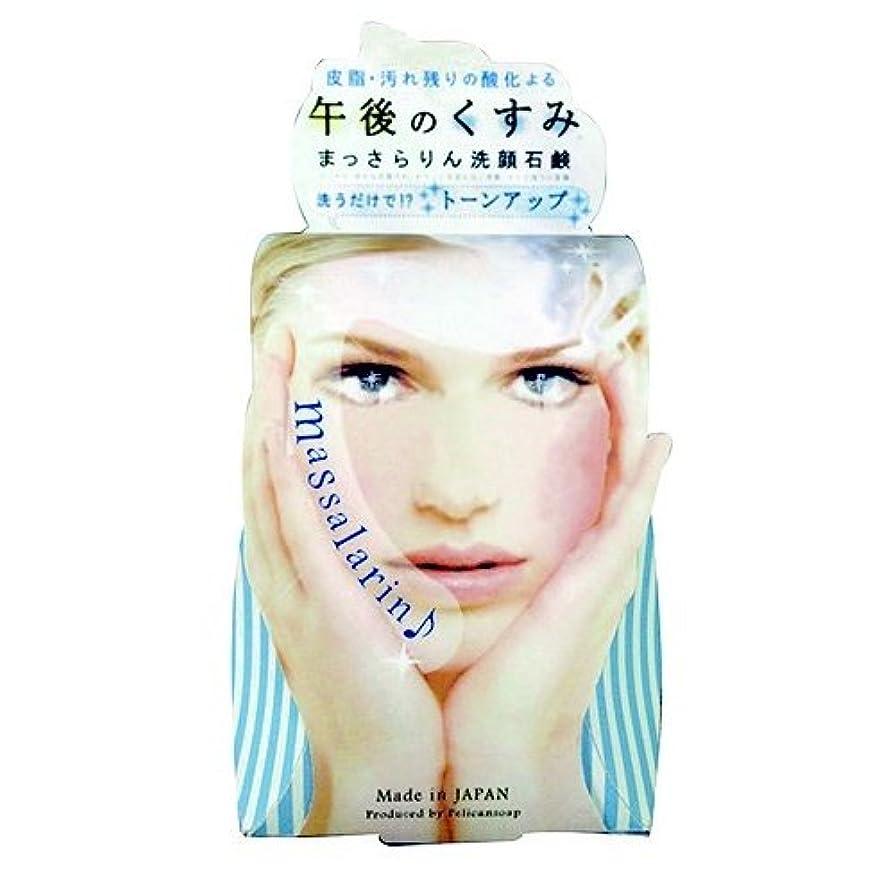 圧縮する居住者コメントペリカン石鹸 まっさらりん洗顔石鹸 100g