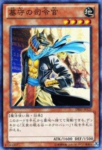 遊戯王カード 【墓守の司令官】 DE01-JP125-N ≪デュエリストエディション1≫