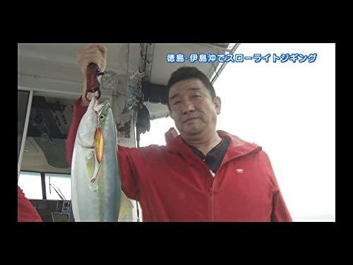 ビッグ・フィッシング #1876 ★徳島・伊島沖でスローライトジギング