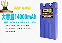 ダイワ シマノ電動リール用スーパーリチウム 互換 バッテリー大容量DN-1700NS 充電器 セット 14.8V 14000mAh (青, 14000mAh)