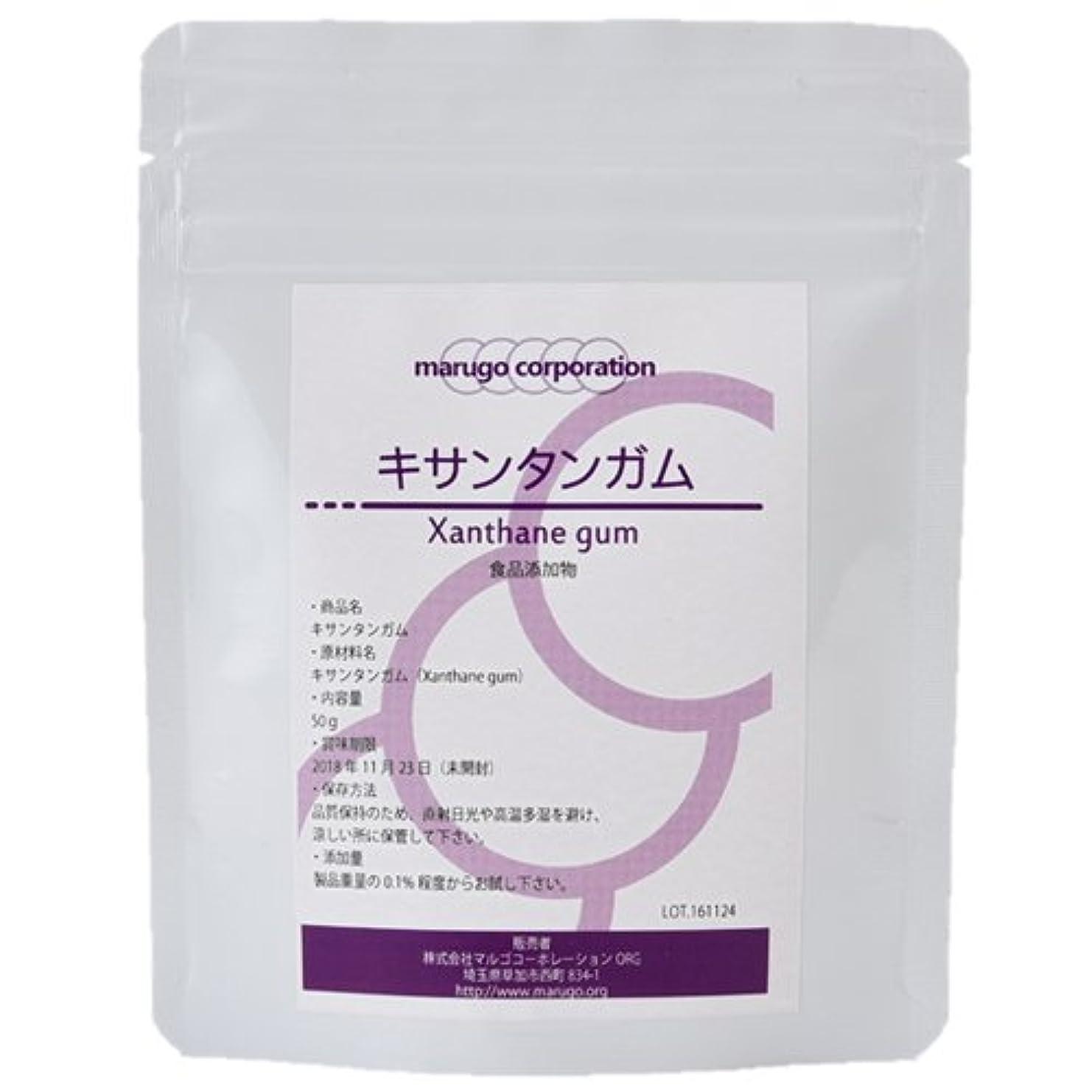 ご注意動作振り子marugo(マルゴ) キサンタンガム 粉末 手作り化粧品 オーガニック 食品添加物(食品)増粘多糖類 (50g)