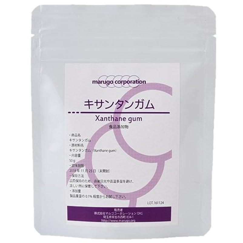 葉っぱ花嫁ほとんどの場合marugo(マルゴ) キサンタンガム 粉末 手作り化粧品 オーガニック 食品添加物(食品)増粘多糖類 (50g)