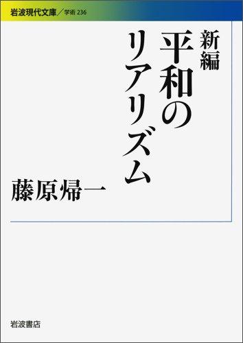 新編 平和のリアリズム (岩波現代文庫)