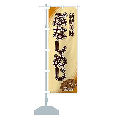 ぶなしめじ のぼり旗 サイズ選べます(コンパクト45x150cm 左チチ)