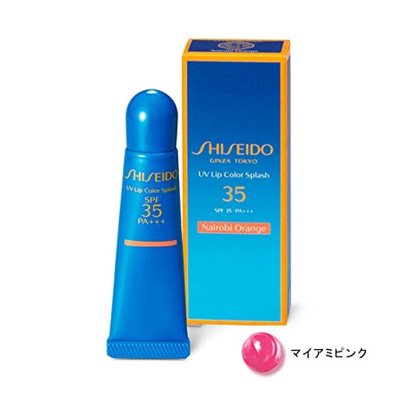 代表団名詞朝SHISEIDO Suncare(資生堂 サンケア) SHISEIDO(資生堂) UVリップカラースプラッシュ (マイアミピンク)