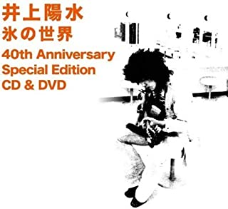 Koori No Sekai 40th Anniversary