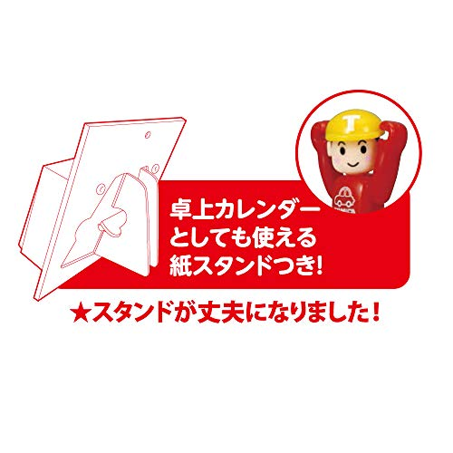 『新日本カレンダー 2021年 カレンダー 壁掛け トミカ 日めくりカレンダー NK8820』の5枚目の画像