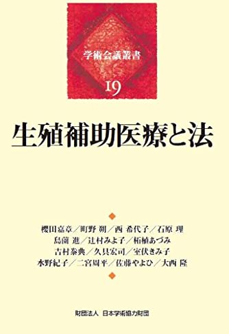 生殖補助医療と法 (学術会議叢書(19))