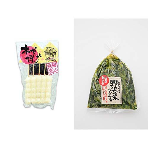 [2点セット] 飛騨高山 木や だんご(5本入) ・国産 昔ながらの野沢菜きざみ漬け(150g)