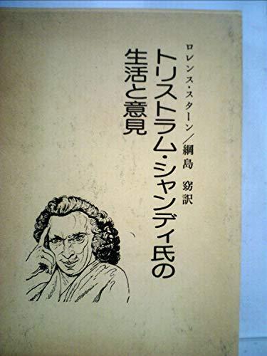 トリストラム・シャンディ氏の生活と意見』 感想・レビュー - 読書 ...
