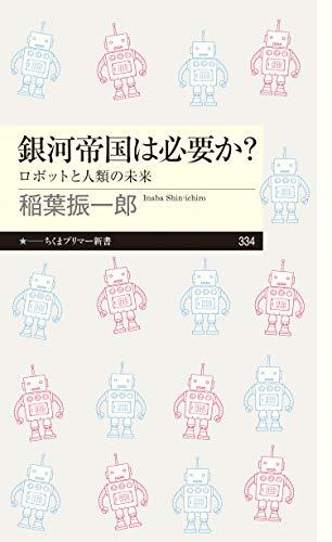 銀河帝国は必要か? ──ロボットと人類の未来 (ちくまプリマー新書)