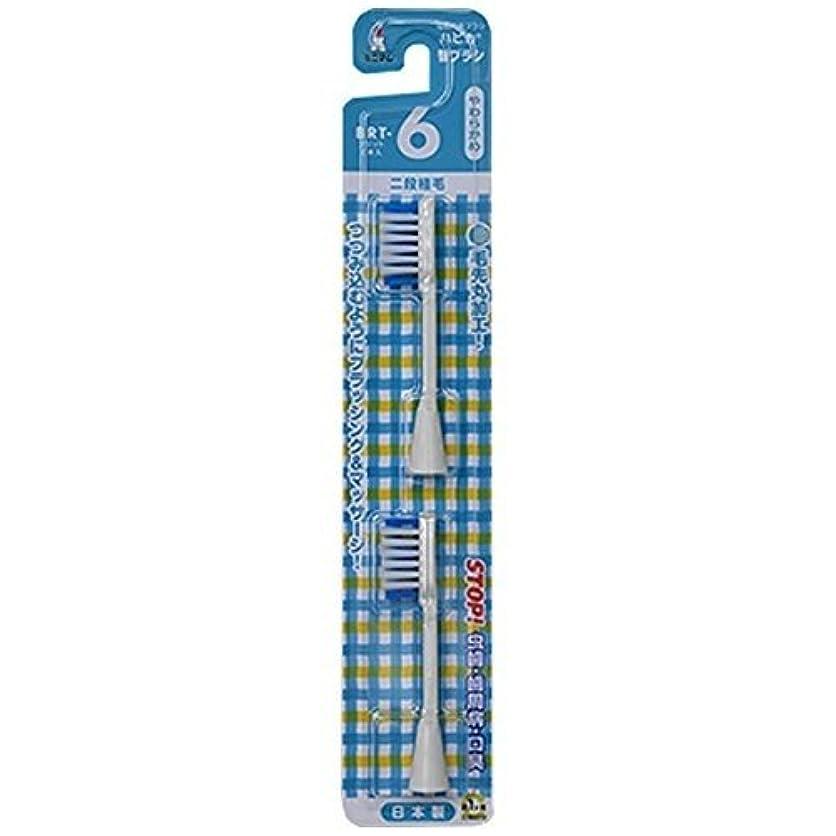 コロニーペンフレンド慣れるミニマム 電動付歯ブラシ ハピカ 専用替ブラシ 2段植毛 毛の硬さ:やわらかめ BRT-6 2個入