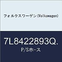 フォルクスワーゲン(Volkswagen) P/Sホ-ス 7L8422893Q.