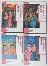 栞と紙魚子 文庫版 コミック 1-4巻セット (ソノラマコミック文庫)