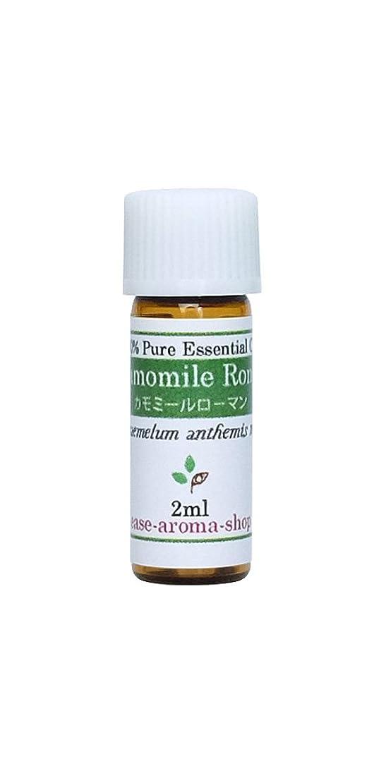 端末まあ詳細なease アロマオイル エッセンシャルオイル オーガニック カモミールローマン 2ml  AEAJ認定精油