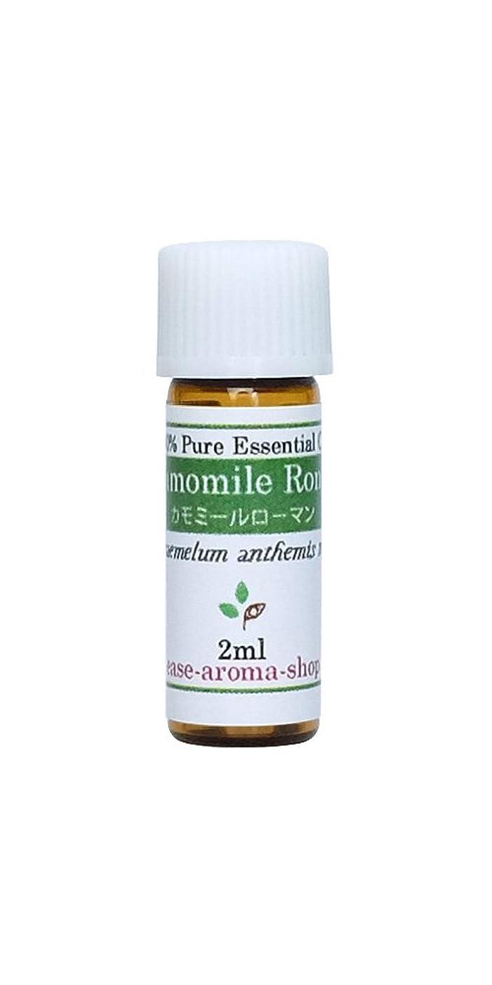 漫画香水定期的にease アロマオイル エッセンシャルオイル オーガニック カモミールローマン 2ml  AEAJ認定精油