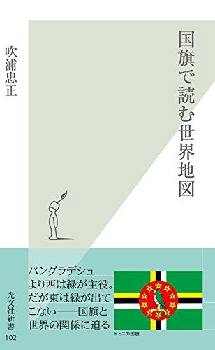 国旗で読む世界地図 (光文社新書)