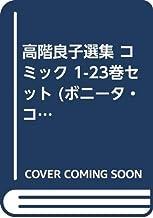 高階良子選集 コミック 1-23巻セット (ボニータ・コミックスα)