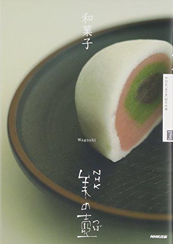 NHK 美の壺 和菓子 (NHK美の壺)