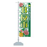 B反市 のぼり旗(レギュラー60x180cm 左チチ 標準)