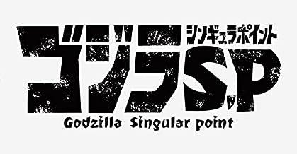ゴジラ S.P <シンギュラポイント>ファンブック(仮) (双葉社スーパームック)