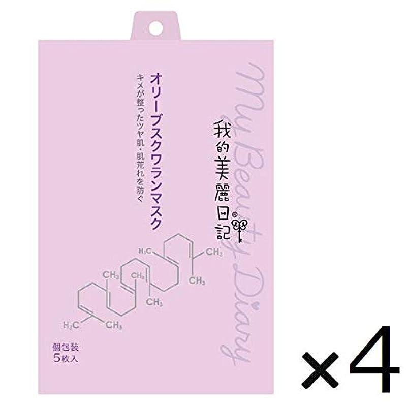 友情忠誠伝導率我的美麗日記オリーブスクワレ 5枚入 (5枚入X4箱)