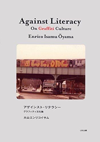 アゲインスト・リテラシー ─グラフィティ文化論 Against Literacy: On Graffiti Culture