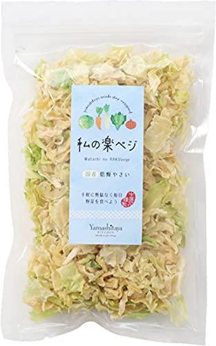山下屋荘介 私の楽ベジ 乾燥野菜 キャベツ 100g ( 国産 国内製造品 ) ドライ野菜 乾燥きゃべつ 乾燥やさい 保存食