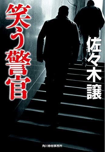 笑う警官 北海道警察 (ハルキ文庫)