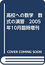 高校への数学 数式の演習 2005年10月臨時増刊