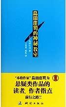 Soji Shimadas Mysterious Classroom (Chinese Edition)