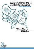 失われた時を求めて 4~第二篇「花咲く乙女たちのかげにII」~ (光文社古典新訳文庫)