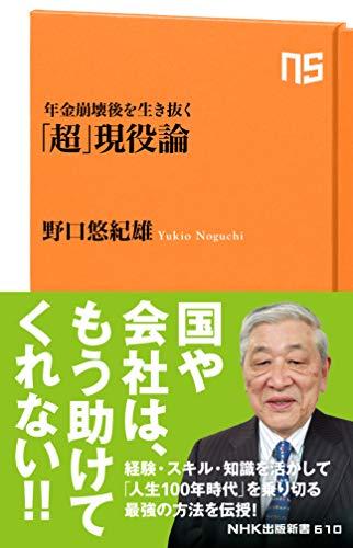 [画像:年金崩壊後を生き抜く「超」現役論 (NHK出版新書)]