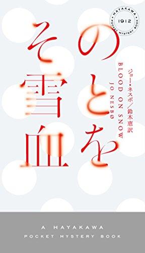その雪と血を(ハヤカワ・ミステリ) (ハヤカワ・ミステリ 1912)
