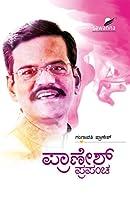 Pranesh Prapancha