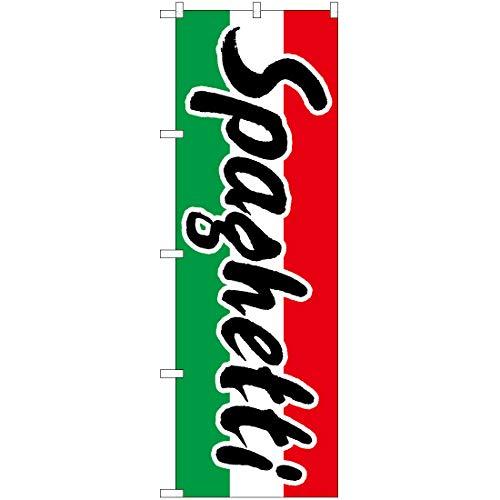 【2枚セット】のぼり Spaghetti(スパゲッティ) EN-112 (受注生産) のぼり旗 看板 ポスター タペストリー 集客 [並行輸入品]