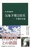 気象予報と防災―予報官の道 (中公新書)