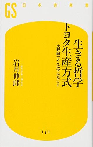 生きる哲学 トヨタ生産方式―大野耐一さんに学んだこと (幻冬舎新書)
